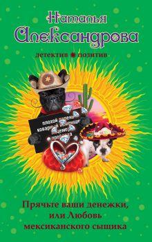 Обложка Прячьте ваши денежки, или Любовь мексиканского сыщика Наталья Александрова