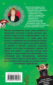 Обложка сзади Прячьте ваши денежки, или Любовь мексиканского сыщика Наталья Александрова