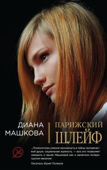 Машкова Д. - Парижский шлейф обложка книги