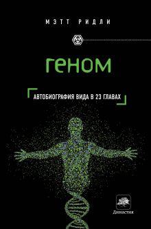 Обложка Геном: автобиография вида в 23 главах Мэтт Ридли