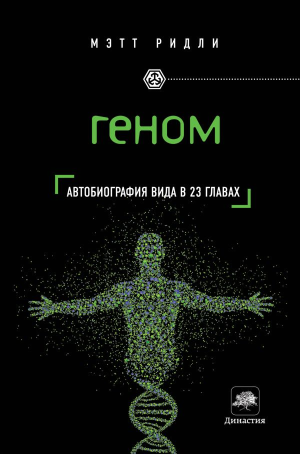 Геном: автобиография вида в 23 главах Ридли М.
