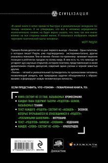 Обложка сзади Геном: автобиография вида в 23 главах Мэтт Ридли