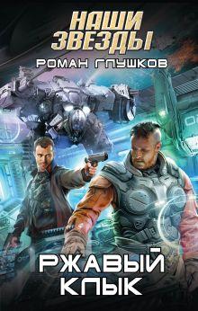 Глушков Р.А. - Ржавый Клык обложка книги