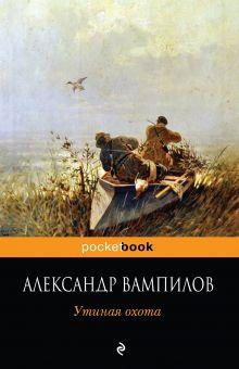 Обложка Утиная охота Александр Вампилов
