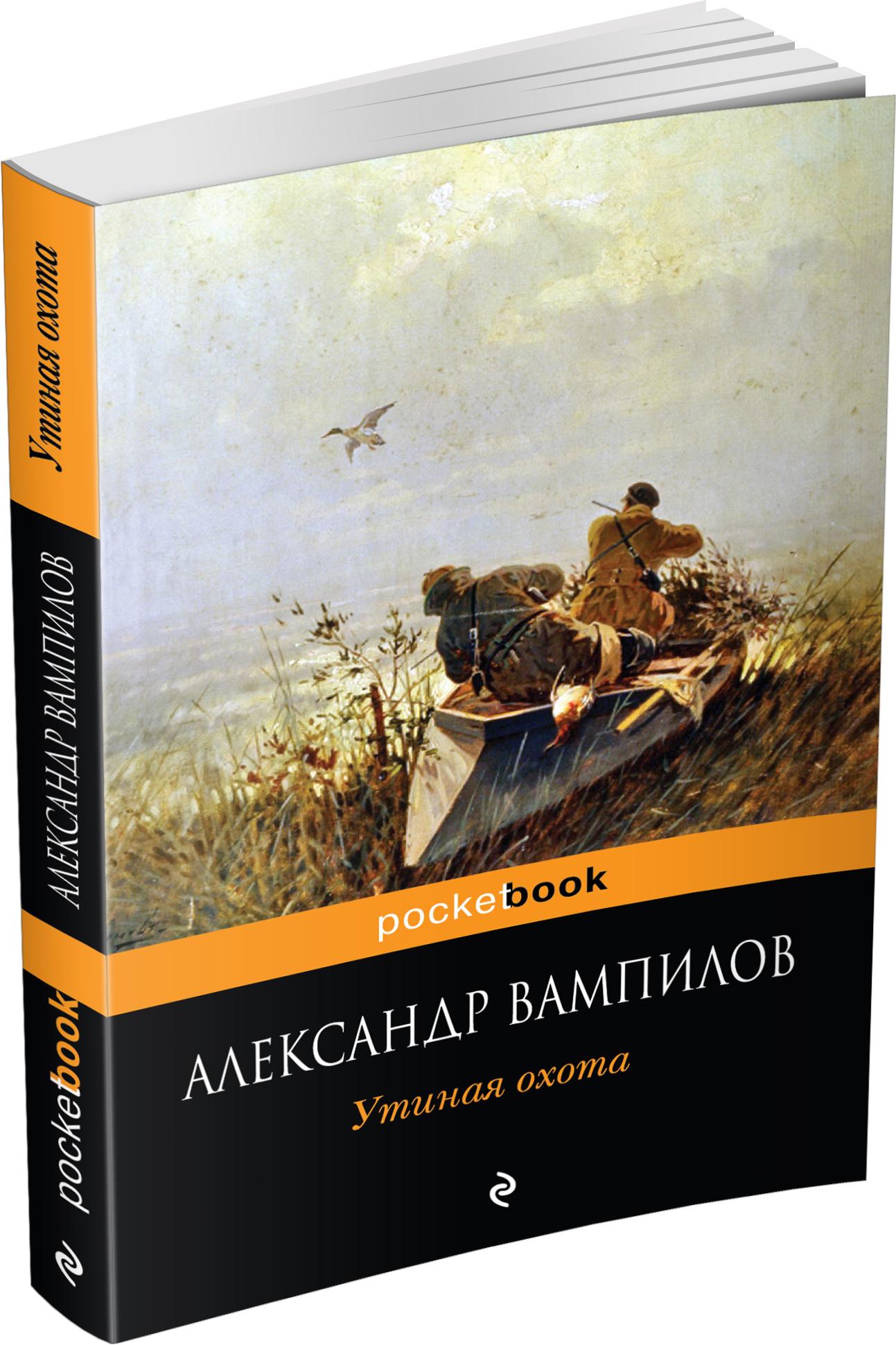 Утиная охота от book24.ru