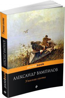 Вампилов А.В. - Утиная охота обложка книги