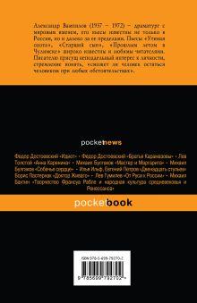 Обложка сзади Утиная охота Александр Вампилов