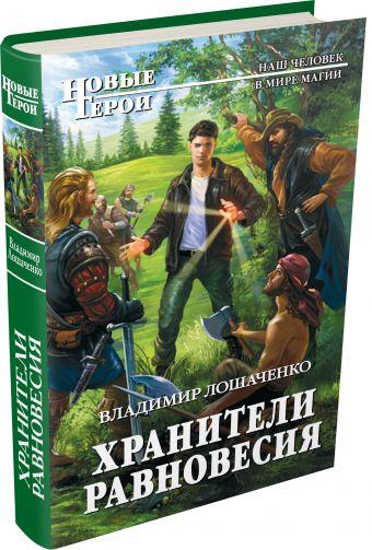Хранители равновесия Лошаченко В.М.