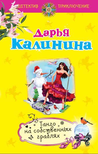 Танго на собственных граблях Калинина Д.А.