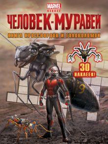 - Книга кроссвордов и головоломок (с наклейками) обложка книги
