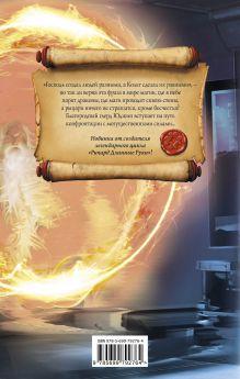 Обложка сзади Юджин - повелитель времени. Книга 2. Высокий глерд Гай Юлий Орловский