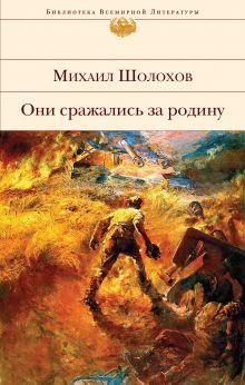 Обложка Они сражались за Родину Михаил Шолохов