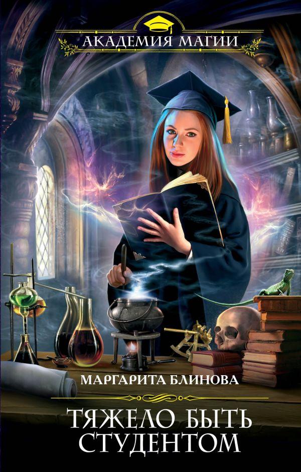 Обложка книги забавно быть студентом