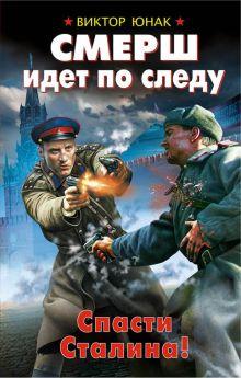 СМЕРШ идет по следу. Спасти Сталина!