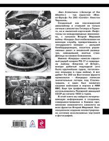 Обложка сзади «Кондоры» Люфтваффе. Дальний бомбардировщик и разведчик Fw 200 «Condor» Андрей Харук