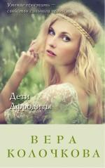 Колочкова В. - Дети Афродиты обложка книги