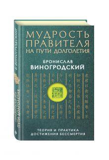 Виногродский Б.Б. - Мудрость правителя на пути долголетия. Теория и практика достижения бессмертия обложка книги