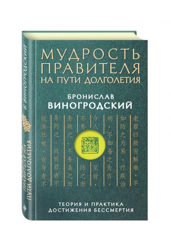 Мудрость правителя на пути долголетия. Теория и практика достижения бессмертия Виногродский Б.Б.