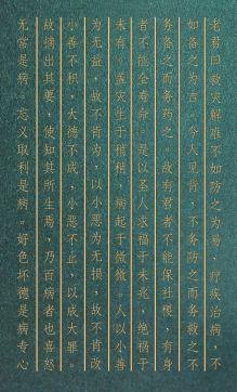 Обложка сзади Мудрость правителя на пути долголетия. Теория и практика достижения бессмертия Бронислав Виногродский