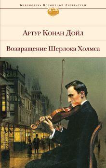 Обложка Возвращение Шерлока Холмса Артур Конан Дойл