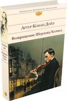 Конан Дойл А. - Возвращение Шерлока Холмса обложка книги