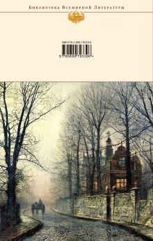 Обложка сзади Возвращение Шерлока Холмса Артур Конан Дойл