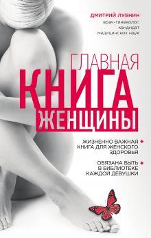 Обложка Главная книга женщины Дмитрий Лубнин