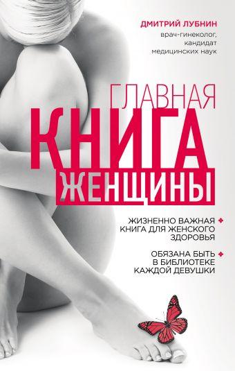 Медецынское описание оргазма у женщин