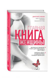 Лубнин Д.М. - Главная книга женщины обложка книги