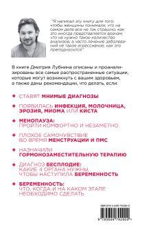 Обложка сзади Главная книга женщины Дмитрий Лубнин