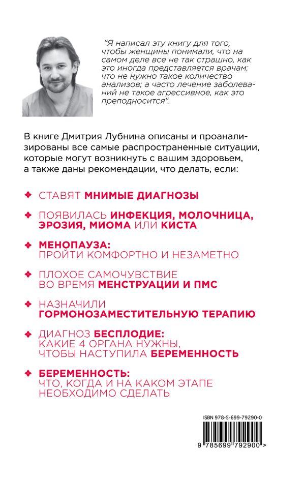 д м лубнин: