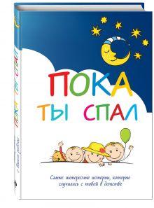 - Пока ты спал. Самые интересные истории, которые случились с тобой в детстве обложка книги
