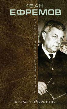 Ефремов И.А. - На краю Ойкумены обложка книги