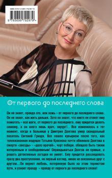 Обложка сзади От первого до последнего слова Татьяна Устинова