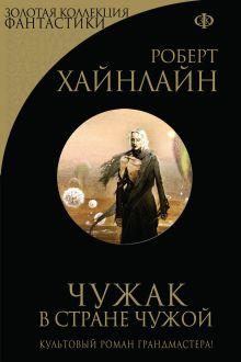 Обложка Чужак в стране чужой Роберт Хайнлайн