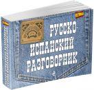 Бочарникова Т.Ф. - Русско-испанский разговорник' обложка книги