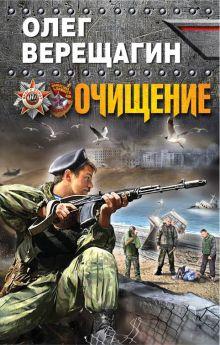 Обложка Очищение Олег Верещагин