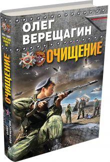 Верещагин О.Н. - Очищение обложка книги