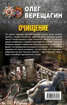 Обложка сзади Очищение Олег Верещагин