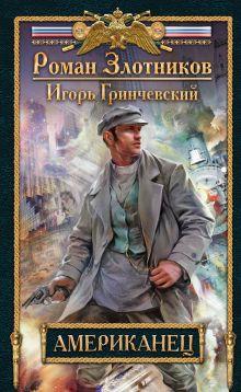 Злотников Р.В., Гринчевский И.Л. - Американец обложка книги
