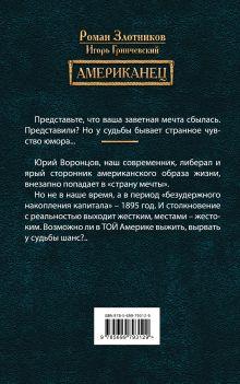 Обложка сзади Американец Роман Злотников, Игорь Гринчевский