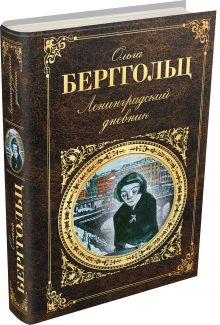 Берггольц О.Ф. - Ленинградский дневник обложка книги