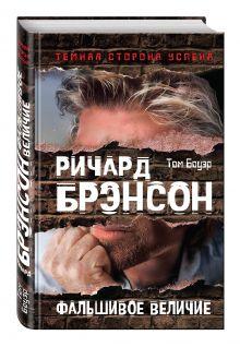 Боуэр Т. - Ричард Брэнсон. Фальшивое величие обложка книги