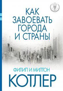 Котлер Ф., Котлер М. - Как завоевать города и страны обложка книги