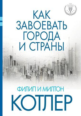 Как завоевать города и страны Котлер Ф., Котлер М.