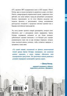 Обложка сзади Как завоевать города и страны Котлер Филип, Котлер Милтон