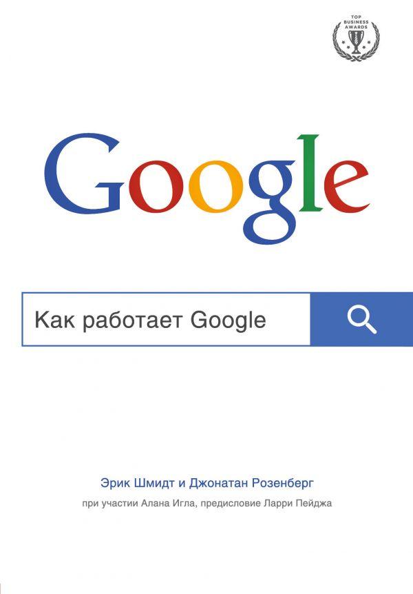 Как работает Google - страница 0