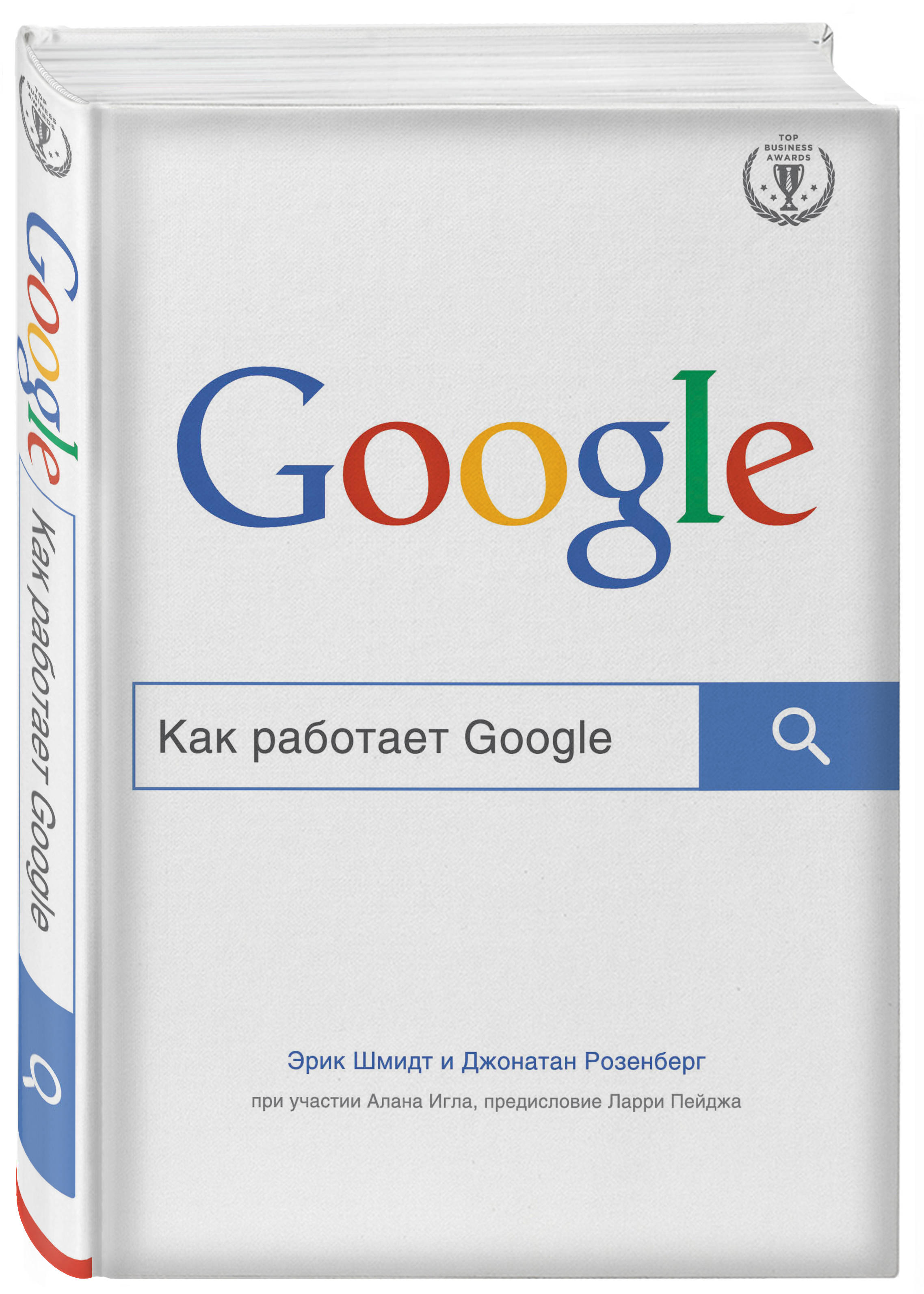 Как работает Google ( Шмидт Э., Розенберг Д.  )