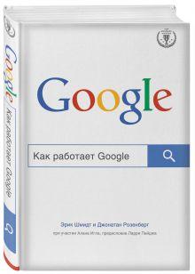Шмидт Э., Розенберг Д. - Как работает Google обложка книги