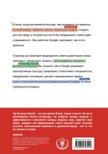 Обложка сзади Как работает Google Шмидт Э., Розенберг Д.
